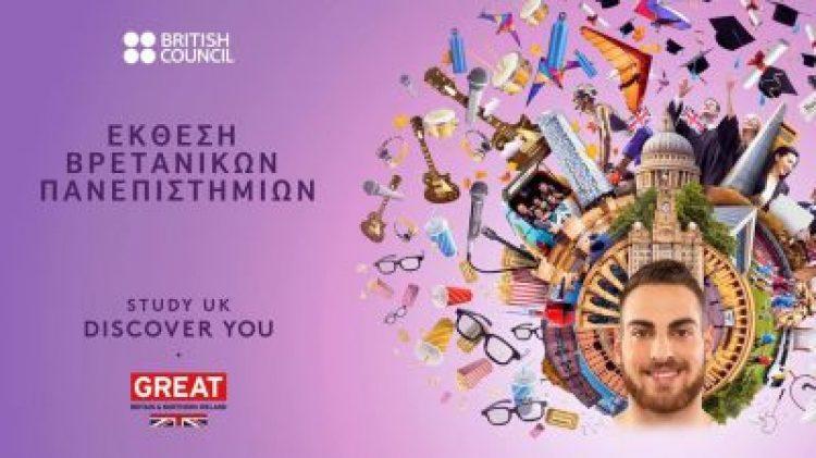 Σεμινάριο: Έκθεση Βρετανικών Πανεπιστημίων στη Λάρισα